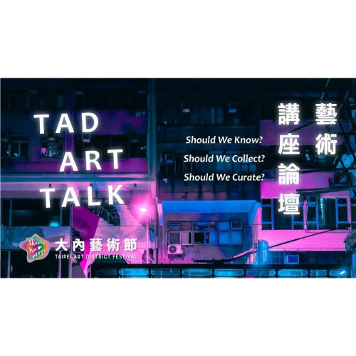 Taipei Art District Festival 2019|It's SHOW Time